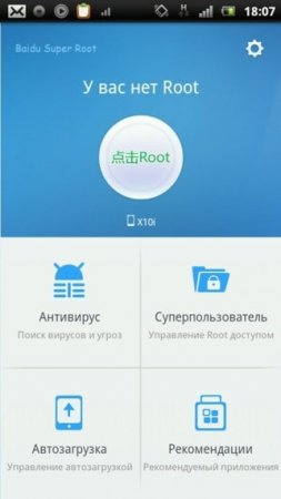 Baidu Super Root