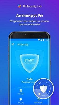 Virus Cleaner (Hi Security) - Антивирус
