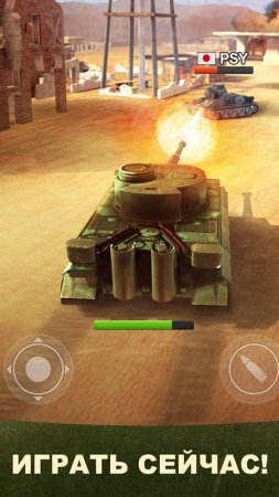 War Machines Игры про Танки
