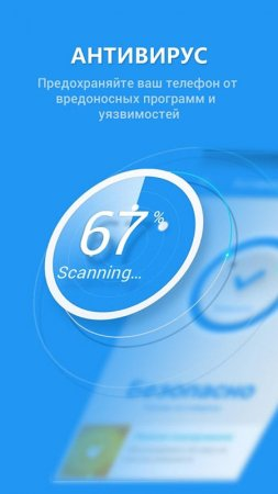 360 Security Антивирус