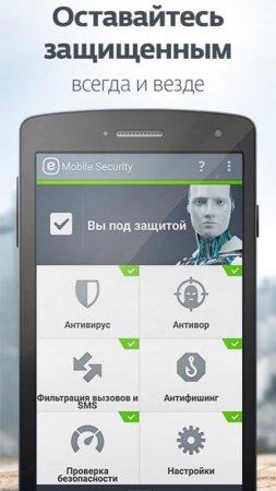 Mobile Security & Antivirus ESET NOD32